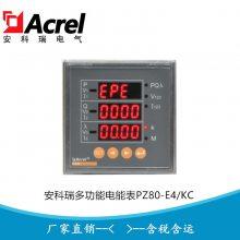 安科瑞PZ80-E4/HKC 多功能电力仪表 谐波表 谐波测量仪表 全电量测量