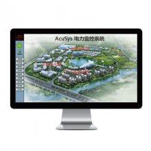 供应爱博精电AcuSys 电力监控系统,保障用电安全