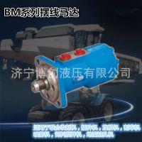 卷扬机液压摆线马达提升马达BM系列摆线马达液压马达