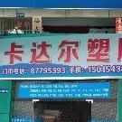 东莞市卡达尔塑胶原料有限公司