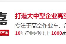 广州粤嘉起重装卸有限公司