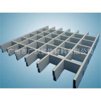 供应铝合金吊顶天花/铝格栅天花/H型铝格栅/U槽型铝格栅
