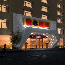 饭店店招效果图饭店店招效果图公司