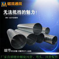 厂家直销镀锌螺旋风管 白铁皮排风管 镀锌板通风管道工程设备