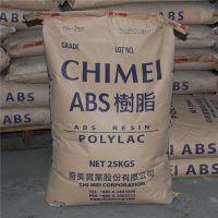 ABS台湾奇美 PA-705 通用 高光泽 高流动 耐高温 电子电器 塑料原料