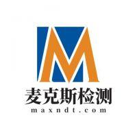 郑州麦克斯检测科技有限公司