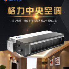 北京格力风管机 格力变频中央空调家用风管机