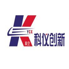 北京科仪创新真空技术有限公司