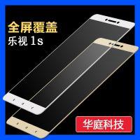 华庭科技乐视1S钢化膜乐视1S手机贴膜 乐1S高清玻璃膜x500保护膜