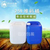 加厚25升塑料桶25公斤方桶堆码桶油桶储水食品级25kg方壶25L酒桶
