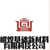 河北峨煌新材料科技有限公司