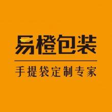 郑州易橙包装制品有限公司