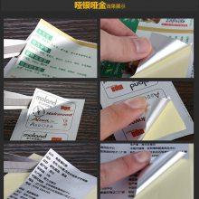 焦作商标不干胶标签印刷 焦作卷筒标签定制 化妆品标签贴纸印刷