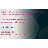 2019中国国际生物技术展览会