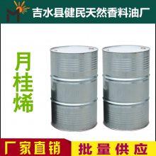 健民 厂家直供 进口月桂烯 可合成多种化合物的原料