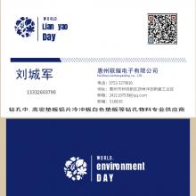 惠州联耀电子有限公司