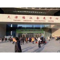 2019中国(天津)国际绿色建筑产业博览会