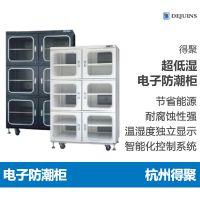 杭州得聚超低湿电子防潮柜电子干燥柜摄影器材防潮柜化学药品存储柜可定制