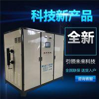 服装漂烫线专用80kw高压电磁蒸汽发生器 厂家直销