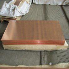 t2紫铜板 激光切割铜板 T1高导电紫铜板材 电极红铜板