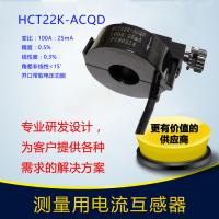 厂家直销霍远开口互感器HCT22K-ACQD开合式电流互感器测量型在线取电