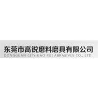 东莞市高锐磨料磨具有限公司