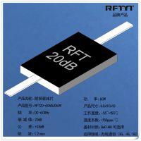 RFTY生产的RFT20-60ABJ0906 20dB衰减片