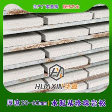 焦作水泥珍珠岩保温板玻化微珠保温板多少钱一方