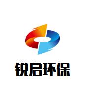 锐启(杭州)过滤科技有限公司