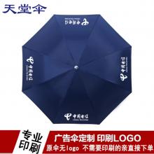 正品天堂伞336T银胶伞 晴雨两用全钢伞骨无锡天堂代理 可印logo 广告伞