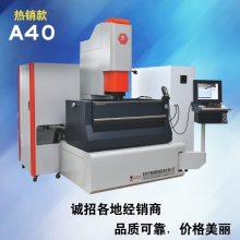 广东精密镜面火花机实力厂家 A30 A40等系列精密数控全自动镜面火花机