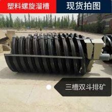 塑料螺旋溜槽|尼龙螺旋溜槽|钛铁矿选矿设备|1200溜槽