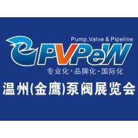 2019第十四届温州(金鹰)泵阀展览会