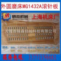 生产厂家供应高精度万能内外圆磨床配件MG1432A滚针板上海机床厂