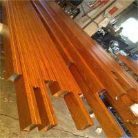 常州仿木纹U型铝方通吊顶 波浪铝方通供应商