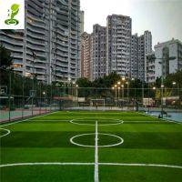 广州厂家直销足球运动场地操场仿真塑料绿色人造草坪地毯草皮