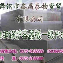 舞钢市鑫昌泰物资贸易有限公司