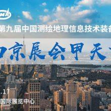 2019中国测绘学会学术年会暨第九届测绘地理信息技术装备博览会