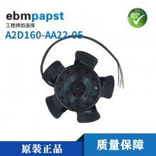 供应ebmpapst直流风机A2D160-AA22-05变频器风扇
