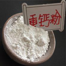 河北石茂厂家供应碳酸钙 钙粉 PVC型材用重钙粉 纳米碳酸钙
