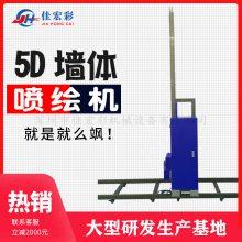 3D墙体彩绘机多少钱一台
