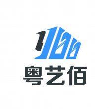 佛山市粤艺佰装饰建材有限公司