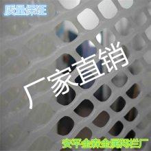 塑料平网网片多少钱 黑色塑料养殖网报价 特价鸡鸭鹅脚垫漏粪网