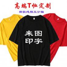 天津T恤定制-博霖服饰-百搭T恤定制实力厂家