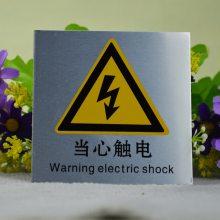 安全标识标牌 配电箱标牌电缆安全警示铭牌 丝印金属合金标牌定制