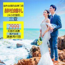三亚婚纱摄影旅拍婚纱照,推荐三亚婚纱摄影排行榜前十强品牌赫柏婚礼旅拍