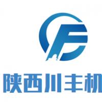 陕西川丰机电科技有限公司