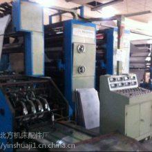 二手轮转印刷机