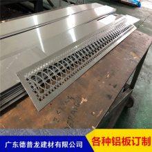 综合楼2.0厚镂空铝单板-厂家直销
