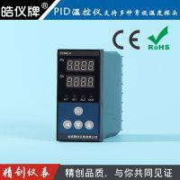 余姚精创皓仪牌KCME-91A智能PID温控器输入4-20mA模拟量压力液位等信号输出继器开关量
